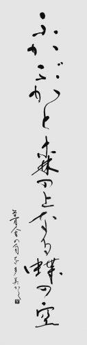 190603岡田多美恵