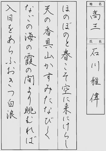 190614 特待生 石川雅偉