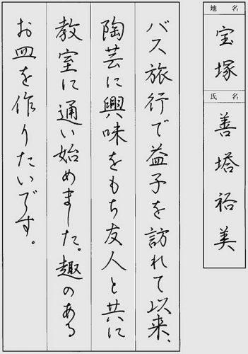 190709善塔 裕美