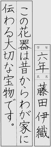 190716 特候 藤田 伊織