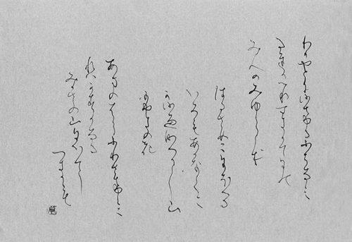 190707大沼 恭子