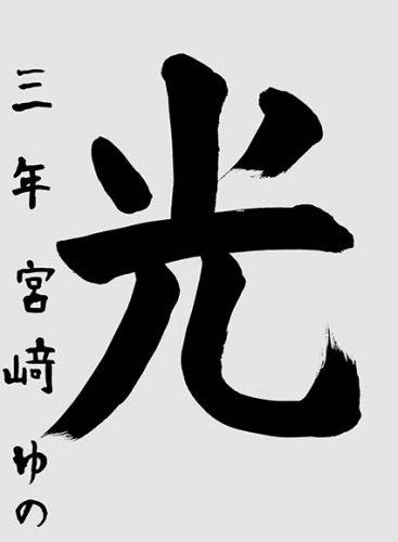 190715 準二 宮崎 悠乃