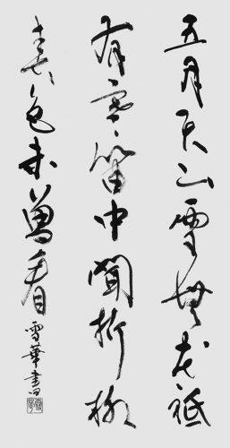 190702佐藤 雪華