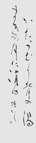 190806鶴目  博