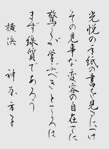 190808神原 方子