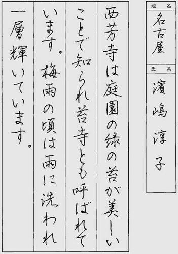 190809濱嶋 芝園