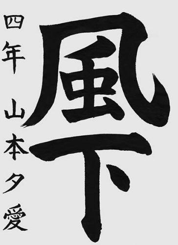190814 優五 山本 夕愛
