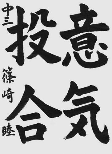 190813 準特 篠崎  睦