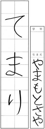 190817 7級 山本 紗綾