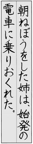 03会長賞小6 山本純菜