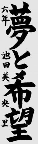 01兵庫県議会議長賞小6 池田美央里