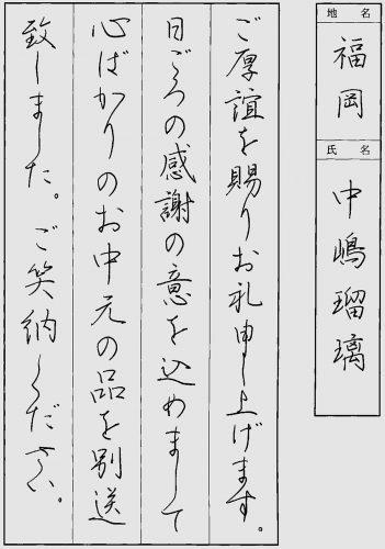190909中嶋瑠璃