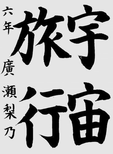 01神戸市教育委員会賞小6 廣瀬梨乃