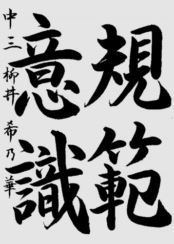 03会長賞中学 柳井希乃華