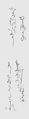 190905青木知子