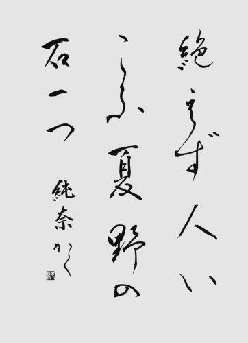 190911 準六 山口純奈