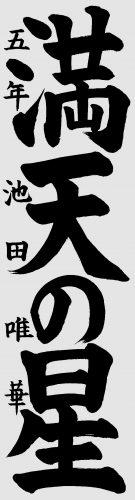 02神戸市会議長賞小5 池田唯華