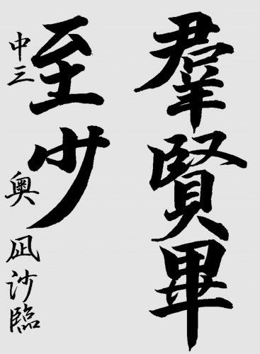 02神戸市教育委員会賞中学 奧凪沙
