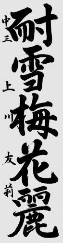 09会長賞中学 上川友莉