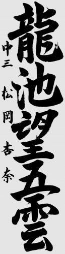 02神戸新聞社賞中学 松岡杏奈