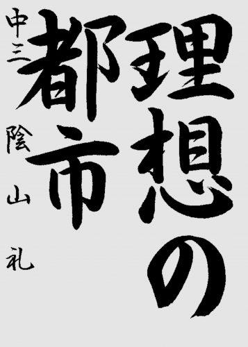 02会長賞中学 陰山礼