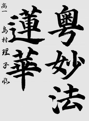03神戸市教育委員会賞高校 島村理子