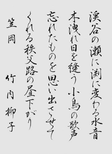 190908竹内柳子