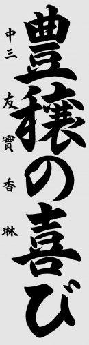 02兵庫県教育委員会賞中学 友實香琳