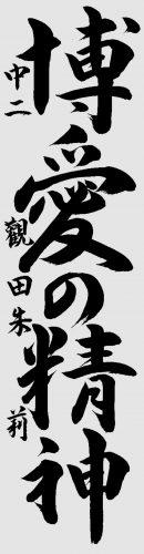 08会長賞中学 觀田朱莉