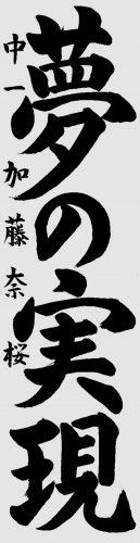 06会長賞中学 加藤奈桜