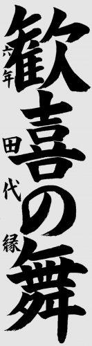 10会長賞小6 田代縁
