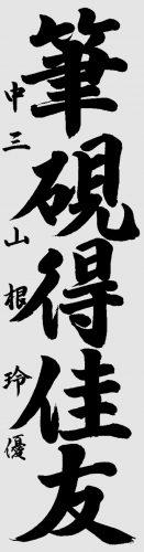 07会長賞中学 山根玲優