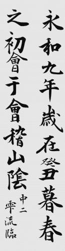 01神戸市会議長賞中学 山本雫流