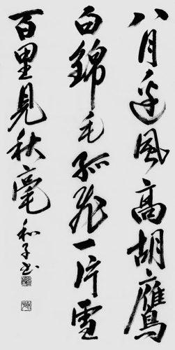 191002村田和子