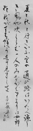 191003佐伯小夜子