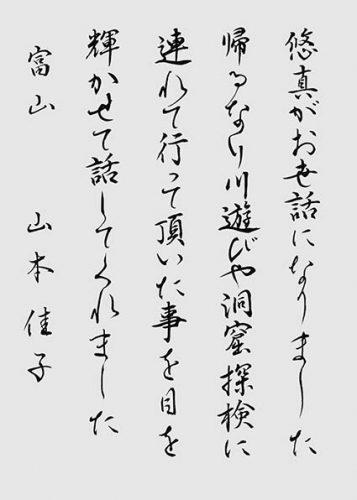 191008山本佳子