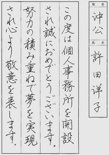191009許田洋子