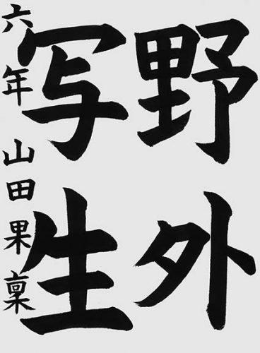 191011 優六 山田果稟