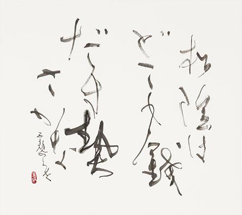 2019読売_03山根亙清