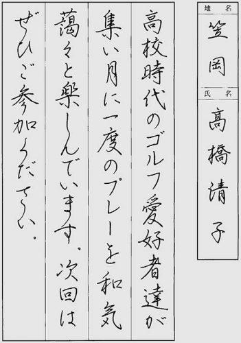 191109高橋清子