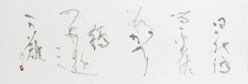 2020菁華展_田中徹夫