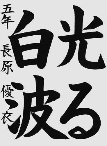 191112 優三 長原優衣