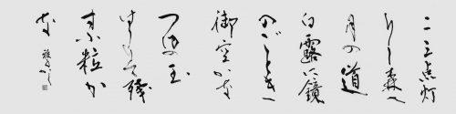 191103佐久間雅子