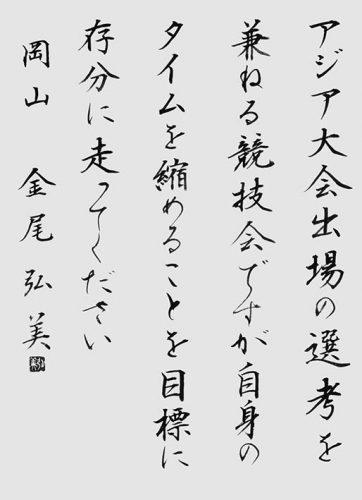 191108金尾弘美