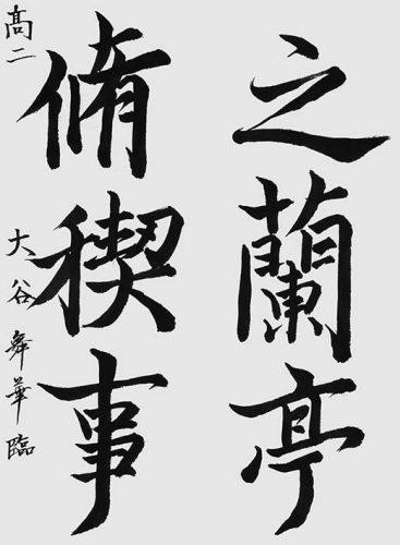 191212 特待生 大谷舞華