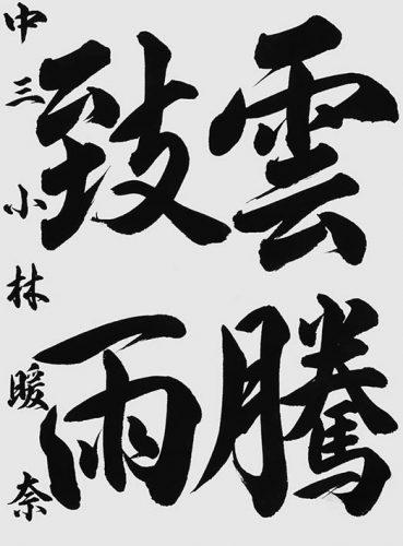 191213 特待生 小林暖奈