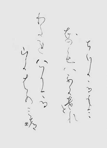 191211 特待生 冨澤里緒