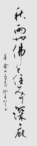 191203富永 仙子