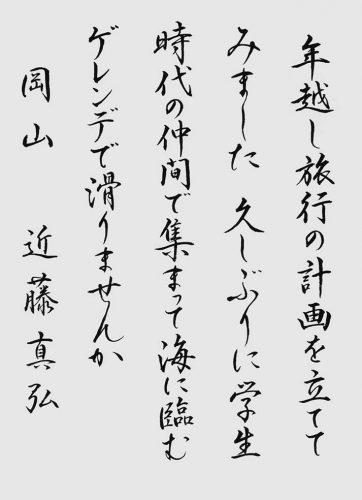 200108近藤 真弘
