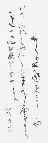 石井梅僊賞 荻田智子